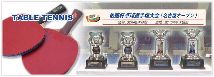 愛知県卓球協会