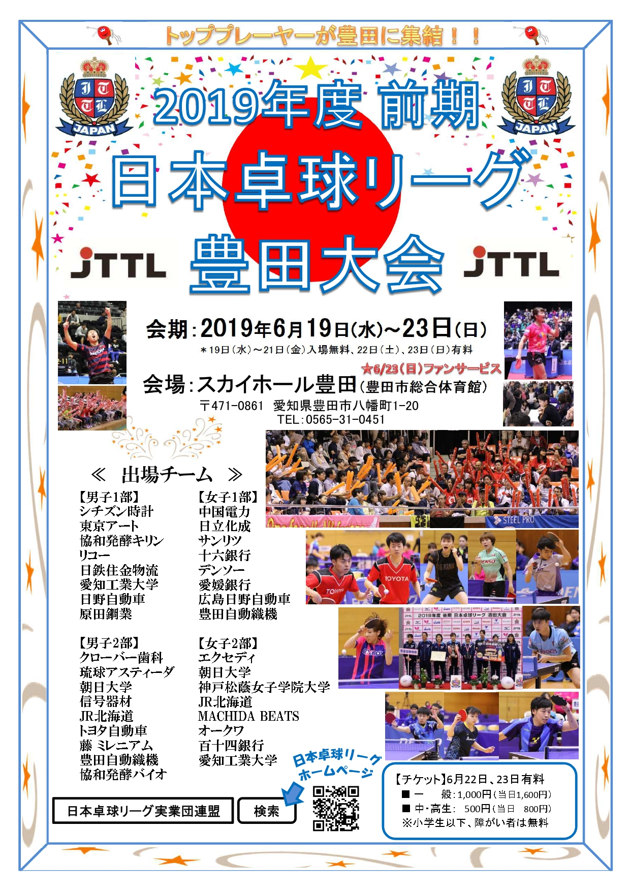 協会 卓球 愛知 県